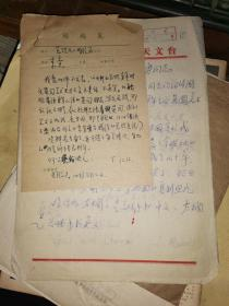 1979年12月天文学家李竞致函<美术>杂志 提供周恩来赠其姑母李福敏明信片     讨论英国美术资料的稿件