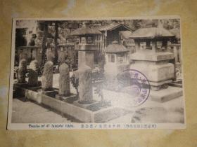 明治大正时期 明信片:(东京芝高轮泉岳寺) 四十七义士ノ 墓全景
