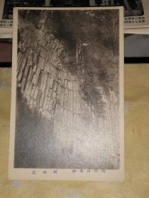 明治大正时期 明信片: 御所山名胜  材木岩