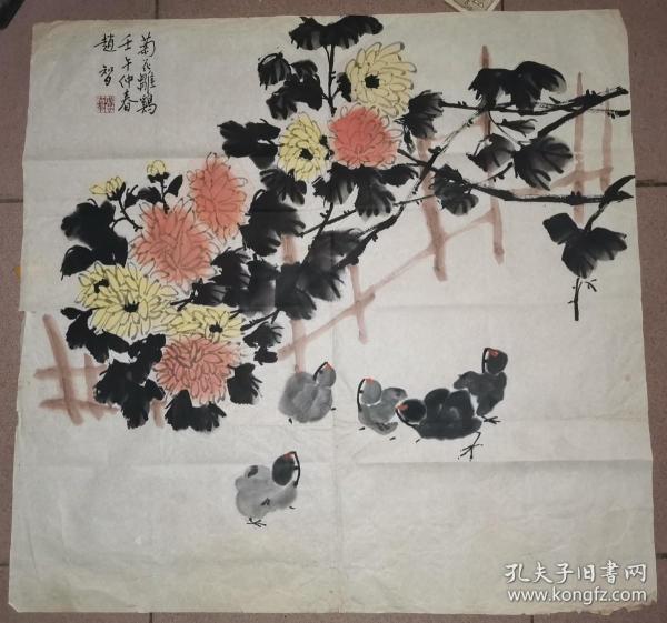 菊花雏鸡 68.6×66.5厘米    【壬午仲春 赵智绘】