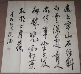 中国美协会员、北京市西城美协主席徐湛 草书斗方      唐杜牧诗   69×69厘米