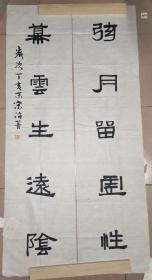 宋海菁 隶书对联 弦月留虚性 幕云生远阴     34.6×137×2厘米