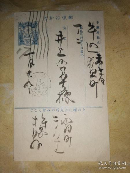 昭和13年1月29日 明信片      赠 寄 东京市牛込区 井上仲 子