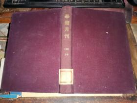 学术月刊 1957年1-6期         第一期    为创刊号