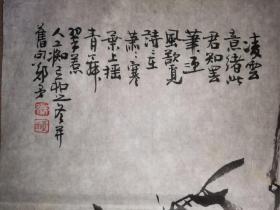 重庆市书法家协会理事 郑远彬以郑板桥笔法绘 乱竹     【44×34厘米】郑板桥笔法