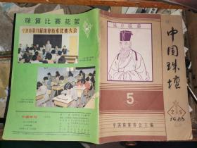 中国珠坛 1986-5