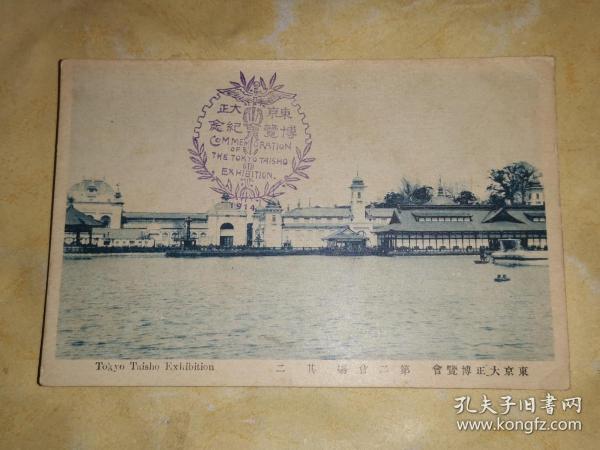 大正时期 单色版明信片:东京大正博览会 第二会场