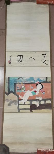 托片:美人图 古色古香【大康题耑 冯少健绘】  42×15厘米 45×33厘米