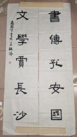 王祖仪 隶书对联  书传孔安国文学贾长沙      34.6×137×2厘米
