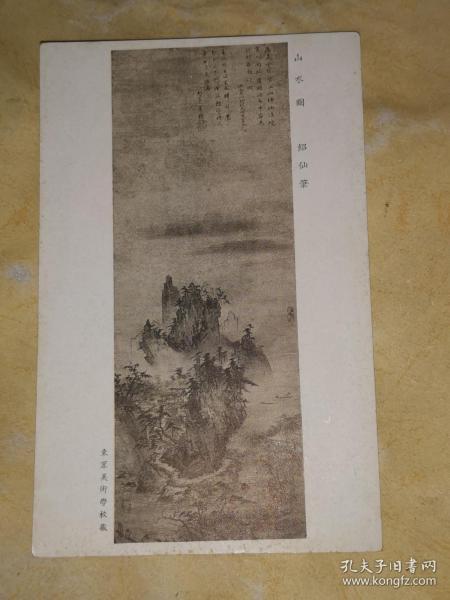 明治大正时期单色版明信片: 山水图  绍仙笔 (东京美术学校藏)