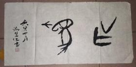 石泉 书甲骨文      34×69.2厘米