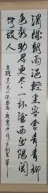 方利生 行书王维诗 送元二使安西      34×132厘米