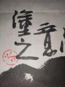 """谷丰 绘""""大隐图""""       【34×34厘米】"""