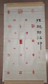 印屏:孙起照治印    53×99厘米