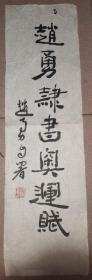 """军旅著名书法家赵勇自署    """"赵勇隶书奥运赋     69×19厘米"""