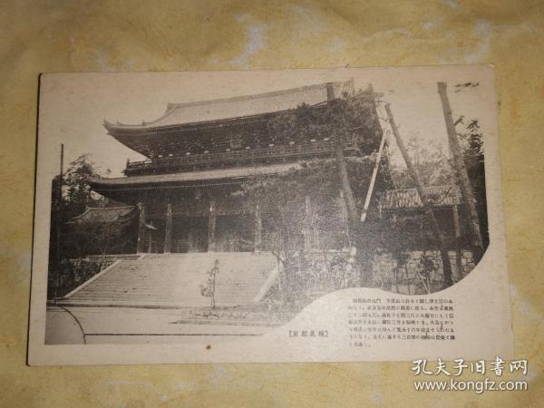 明治大正时期 明信片: 京都名胜    知恩院の山门