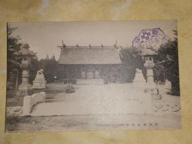 明治大正时期 明信片: 乃木神社拜殿 (社务所发行)