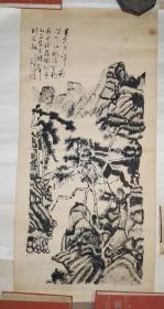 野鹤山人丙子年于翟山绘国画 山水【35×80厘米】  硬纸