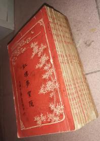 红楼梦索隐 全十册    【中华书局民国五年版】