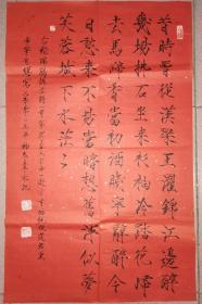 瘦金体 楷书 唐诗 瑞鹧鸪    40.5×65.4厘米