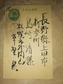 昭和12年元旦    毛笔书写 贺年 明信片     札幌  赠 上田市新参町 岛崎清