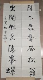 中国书法家协会会员白云飞草书对联 阶下泉声答松籁 云间树色隐峰螺      34×136×2厘米