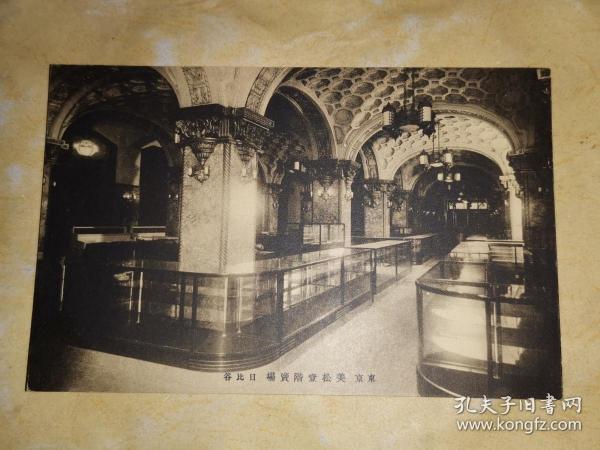 明治大正时期 明信片: 东京美松壹阶卖场 日比谷