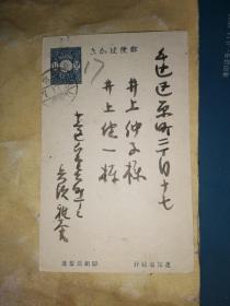 大正7年12月26日  贺年明信片 兵  寄 东京市牛込区 井上仲 井上健一
