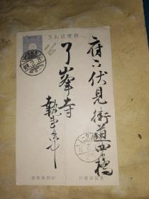 明治43年2月8日  明信片  中村嘉吉郎 寄 了峰寺