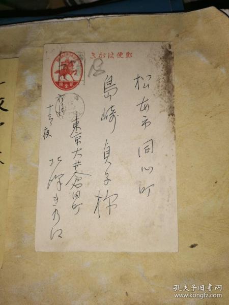 昭和15年6月14日 明信片      赠 松本市同心町   岛崎贞子