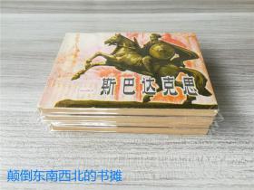 【老版好书】斯巴达克思(四册全)