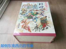 【全新正版】老连堂   封神演义  盒装 46册 全