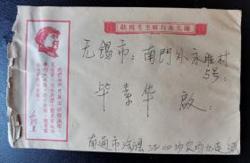 文革毛主席语录实寄封,贴南京长江大桥和普票共三枚。不议价!