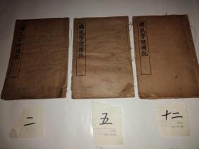 国民字课图说第二、五、八册 (线装本3册合售,也可单卖)