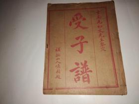 受子谱(线装本一册,民国元年)