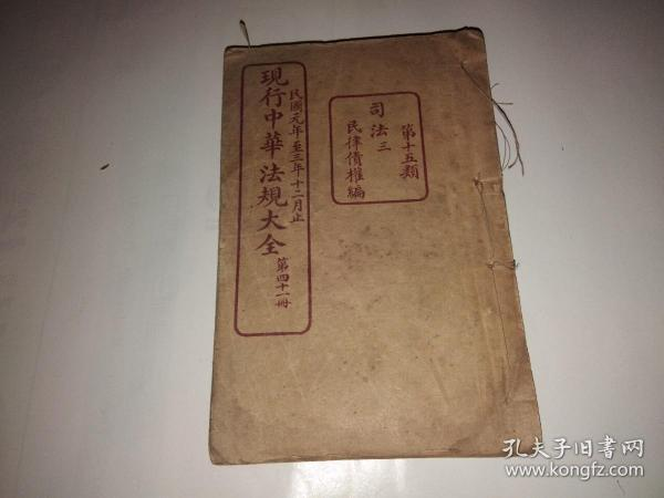 现行中华法规大全 第四十一册(第十五类司法三 民律债券编,民国元年至三年)