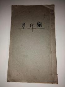 银行学讲义(民国线装本)