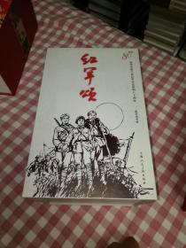 红军颂:纪念中国工农红军长征胜利80周年(套装共30册)