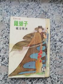 武侠  金庸古龙梁羽生温瑞安以外 铁娘子 (全一册)