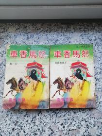 武侠  金庸古龙梁羽生温瑞安以外  怒马香车 上下 全两册