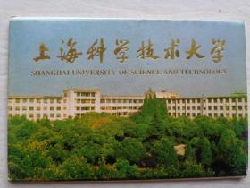 上海科学技术大学明信片