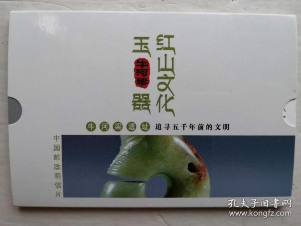 红山文化----玉器明信片