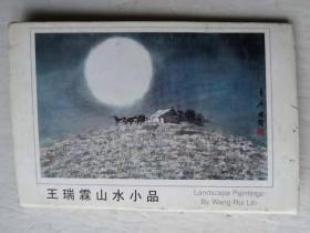 王瑞霖山水小品明信片