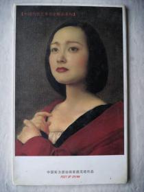 中国实力派油画家庞茂琨作品明信片