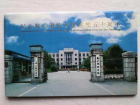 纪念鞍山钢铁学院建校五十周年明信片