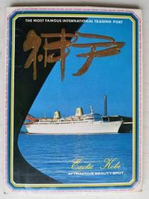 神户明信片