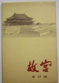 故宫(第2辑)明信片