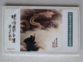 陈鸿义画集明信片