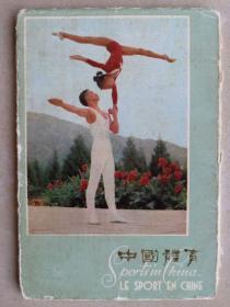 中国体育(13)