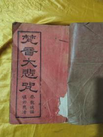梵音大悲咒(多图)
